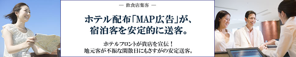 ホテル配布MAP広告が宿泊客を安定的に送客。