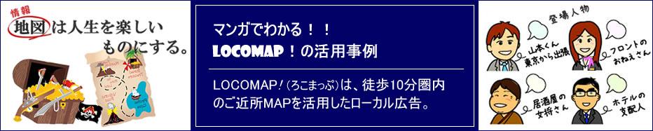 地図は人生を楽しいものにする。マンガでわかるLOCOMAP!活用事例。 徒歩10分圏内のご近所MAPローカル広告。locomap_title
