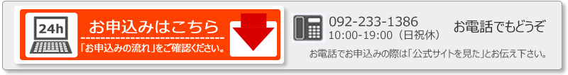 お申込みボタンアドプロshop