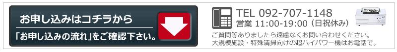 レンタルオゾン脱臭機_お申込みボタン