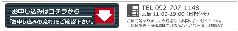 お申込みボタン_オゾン脱臭器販売