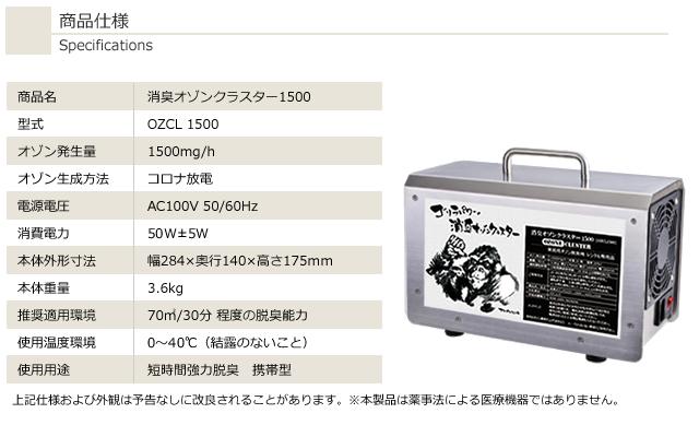 業務用オゾンレンタル脱臭機「消臭オゾンクラスター1500」商品仕様