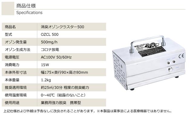 業務用オゾンレンタル脱臭機「消臭オゾンクラスター500」商品仕様