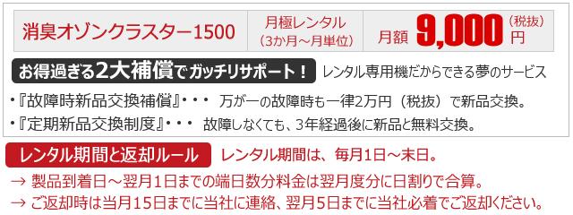 業務用オゾン発生器「消臭オゾンクラスター1500(OZCL1500)」レンタルルール